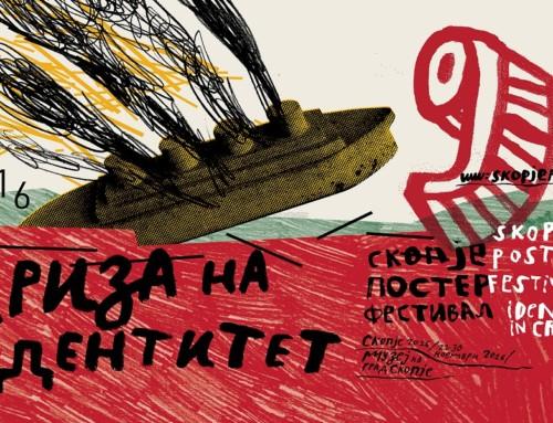 9th Skopje Poster Festival |Identity In Crisis|