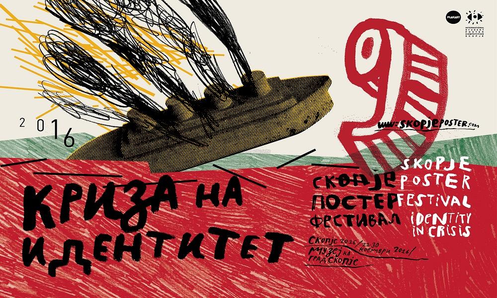"9. Скопје постер фестивал ""Криза на идентитет"""