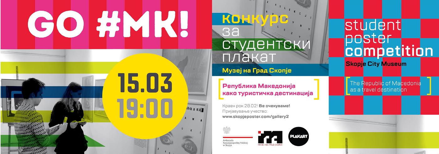 """Конкурсот за плакат на тема """"Република Македонија како туристичка дестинација"""" се затвора за 10 дена"""