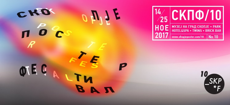 10th Skopje Poster Festival |Artificial Reality|